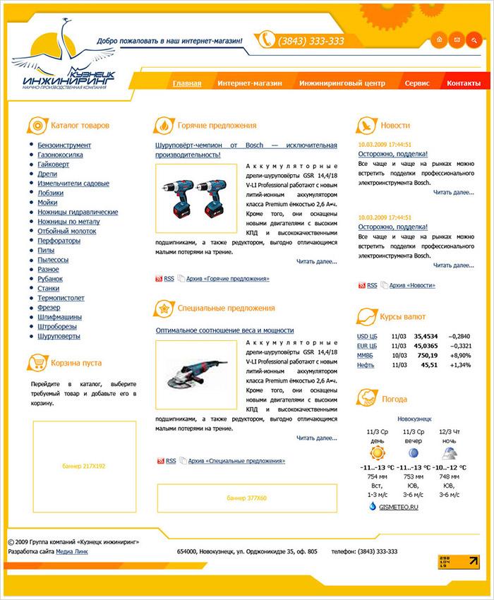Редизайн интернет-магазина электроинструментов Кузнецк Инжиниринг Новокузнецк