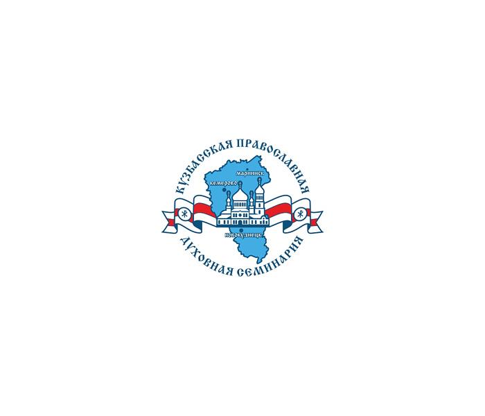 Кузбасская Православная Духовная Семинария